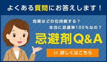 忌避剤Q&A